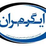 افتتاح سایت شرکت ایران گرم